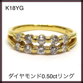 K18YG 18金イエローゴールド ダイヤモンド0.50ct 2列デザインリング(リング(指輪))
