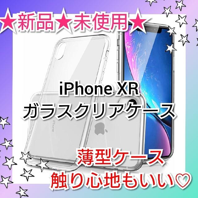 iphone6 ケース iphone8 使える 、 【柔らかい素材で衝撃吸収!】iPhone XR ガラスクリアケース☆の通販 by ほうじ茶shop|ラクマ