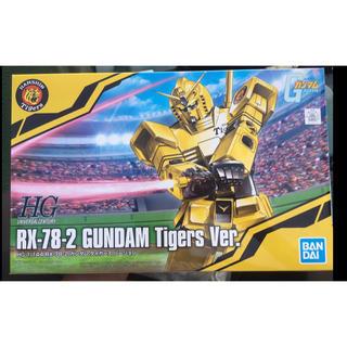 ハンシンタイガース(阪神タイガース)の阪神 タイガース 巨人 ジャイアンツ ガンダム(模型/プラモデル)