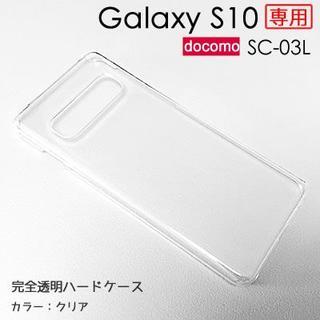793dbc7a8e docomo Galaxy S10 SC-03L ハードケース 透明 無地(Androidケース)