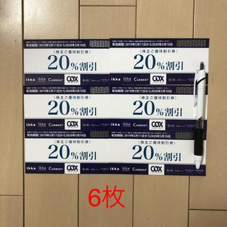 イッカ(ikka)のコックス 株主優待券  6枚(ショッピング)