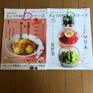 きょうの料理ビギナーズ  まとめ売り(住まい/暮らし/子育て)