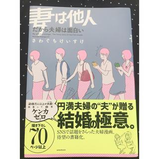 カドカワショテン(角川書店)の妻は他人 だから夫婦は面白い さわぐちけいすけ(その他)