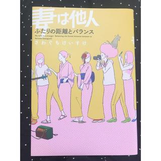 カドカワショテン(角川書店)の妻は他人 ふたりの距離とバランス さわぐちけいすけ(その他)