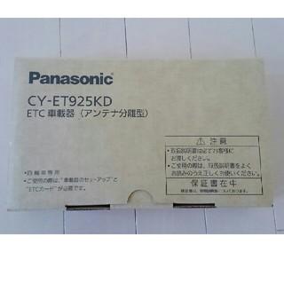 パナソニック(Panasonic)のPanasonic ETC車載器 CY-ET925KD 新品未使用品(ETC)