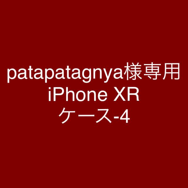 グッチ アイフォーンxs ケース レディース / patapatagnya様専用 iPhone XR ケース-4の通販 by u taro shop|ラクマ