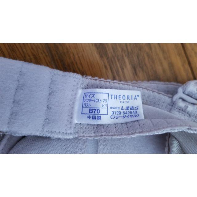 しまむら(シマムラ)のT様専用 レディースの下着/アンダーウェア(ブラ)の商品写真