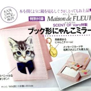メゾンドフルール(Maison de FLEUR)の雑貨326/メゾンドフルール:ブック形にゃんこミラー(日用品/生活雑貨)