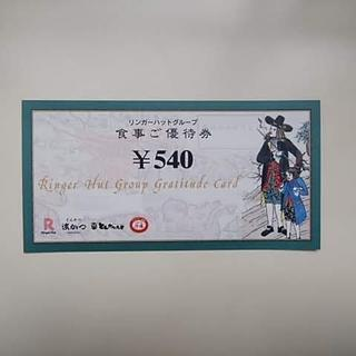 リンガーハットグループ お食事券 13,500円分(540円×25枚) (レストラン/食事券)