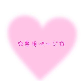 ユニクロ(UNIQLO)の☆あかりん。様専用☆(マタニティタイツ/レギンス)