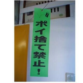 短冊標識「ポイ捨て禁止」(2枚セット)<屋外可・送料無料> (防災関連グッズ)