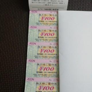イオン(AEON)のドラキさま 専用 イオン 株主優待20枚 (ショッピング)