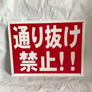 シンプル看板「通り抜け禁止!!」屋外可(その他)