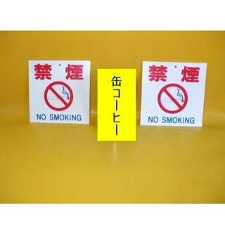 標識「禁煙」(2枚セット)<屋外可> (店舗用品)