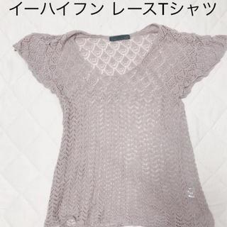 イーハイフンワールドギャラリー(E hyphen world gallery)のE hyphen world gallery 半袖カットソー Tシャツ(Tシャツ(半袖/袖なし))