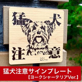 猛犬注意サインプレート(ヨークシャーテリア) 木目調アクリルプレート(インテリア雑貨)