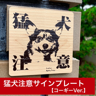 猛犬注意サインプレート(コーギー)木目調アクリルプレート(その他)
