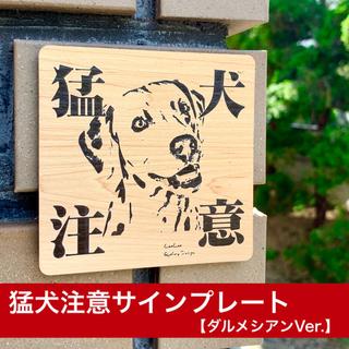 猛犬注意サインプレート(ダルメシアン) 木目調サインプレート(インテリア雑貨)