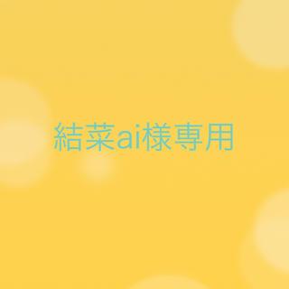 結菜aiさま専用(ブラ&ショーツセット)