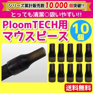 プルームテック マウスピース ploom tech 10個 セット 黒 互換(タバコグッズ)