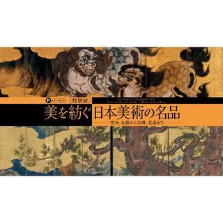 「美を紡ぐ 日本美術の名品」 チケット1枚 東京国立博物館 本日21時迄に発送(美術館/博物館)