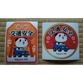 ラクテン(Rakuten)のお買い物 パンダ 楽天 車検 限定 ステッカー 2 枚 セット 雑貨 キャラクタ(キャラクターグッズ)