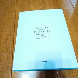 ティファニー(Tiffany & Co.)のTIFFANYのウエディング&マナーレッスン(その他)