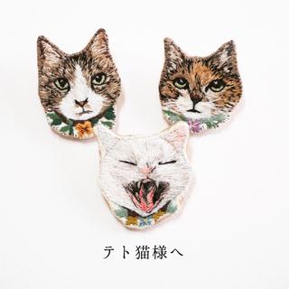 テト猫様 専用ページ(オーダーメイド)
