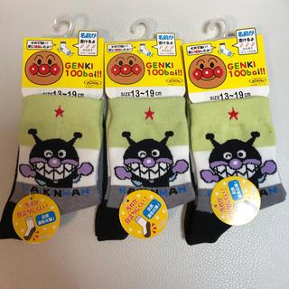 アンパンマン(アンパンマン)の新品☆ アンパンマン バイキンマン 靴下  3足 (13-19cm)(靴下/タイツ)