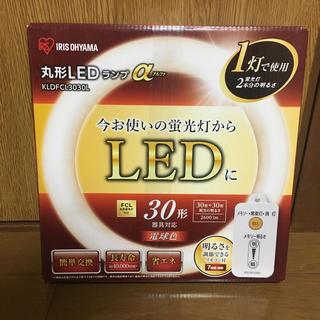 アイリスオーヤマ(アイリスオーヤマ)のアイリスオーヤマ  丸形LEDランプ30W形+30W形相当KLDFCL3030L(蛍光灯/電球)