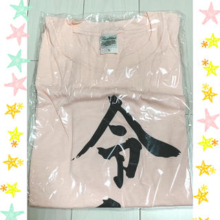 【送料無料】令和Tシャツ(Tシャツ/カットソー(半袖/袖なし))