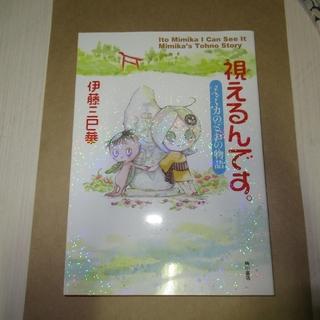 カドカワショテン(角川書店)の視えるんです。 ミミカのとおの物語(その他)