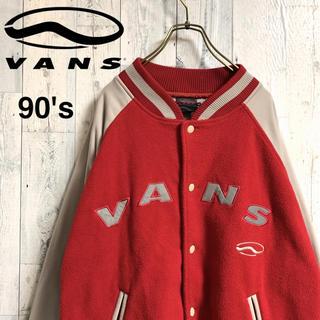 ヴァンズ(VANS)の90's VANS フリース スタジャン 赤 リフレクター リブライン(スタジャン)