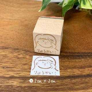 【ゴム印】送料無料 女の子 (りょうかい!)ハンコ(2㎝×2㎝)(はんこ)