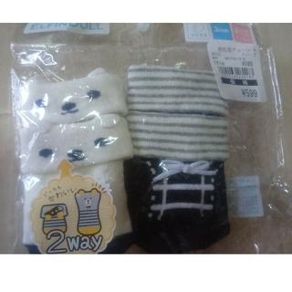 ニシマツヤ(西松屋)の新生児用靴下 新品(靴下/タイツ)