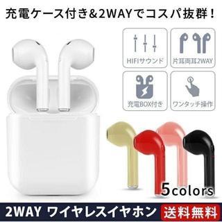 【オススメ】ワイヤレスイヤホン Bluetooth(ヘッドフォン/イヤフォン)
