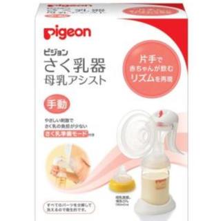 ピジョン(Pigeon)のピジョン 搾乳機 哺乳瓶付き(哺乳ビン)