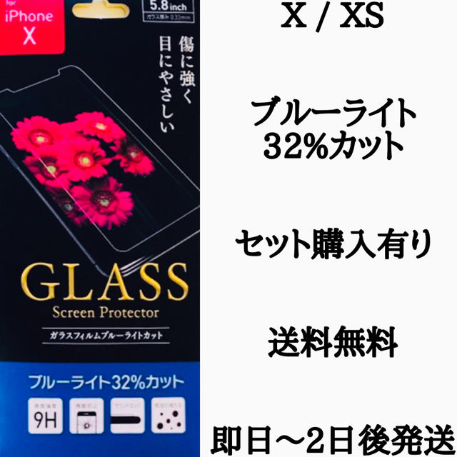 iPhone - iPhoneX/XS強化ガラスフィルムの通販 by kura's shop|アイフォーンならラクマ