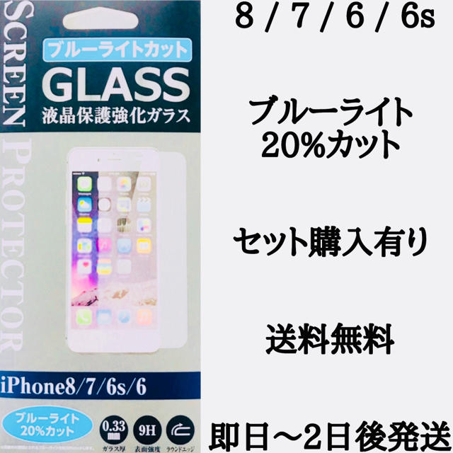 0d9a2b9ffd iPhone - iPhone8/7/6/6s強化ガラスフィルム の通販 by kura's