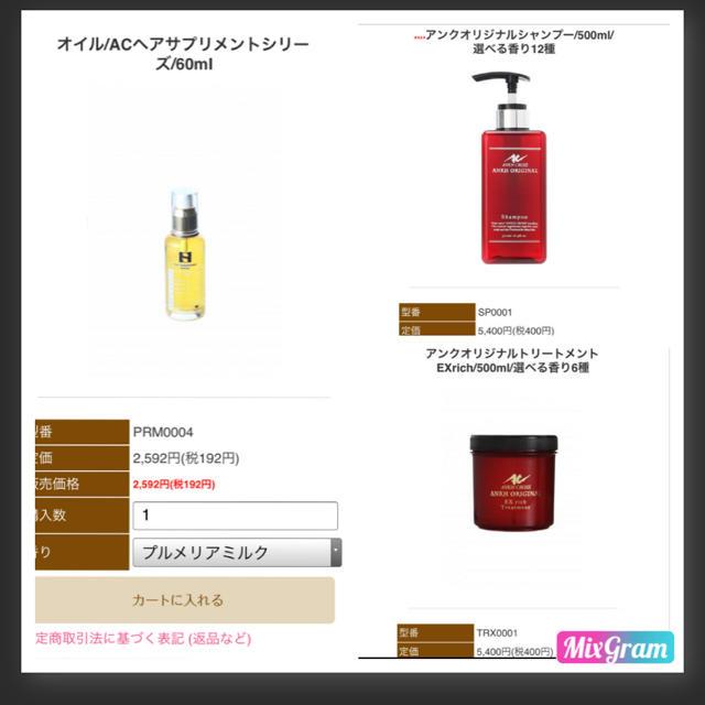クロス シャンプー アンク ANKHCROSS SHOP/サロン専売のシャンプー通販