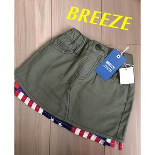 ブリーズ(BREEZE)の未使用☆BREEZE スカート 90(スカート)