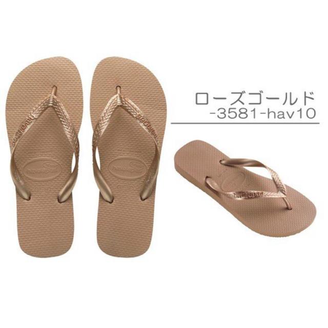 havaianas(ハワイアナス)のハワイアナス ゴールド レディースの靴/シューズ(ビーチサンダル)の商品写真