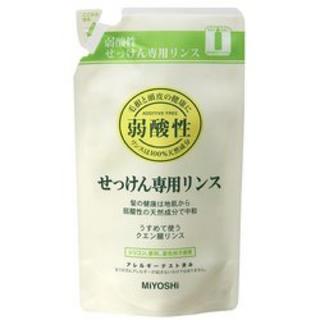 MIYOSHI せっけんリンス 詰め替 300㎖ 香料 着色料 防腐剤 無添加(コンディショナー/リンス)