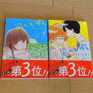 アキタショテン(秋田書店)の凪のお暇(女性漫画)