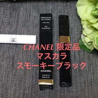 シャネル(CHANEL)の新品未使用❗️限定品✨シャネル ディマンシオン ドゥ シャネル 40 マスカラ(マスカラ)