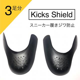 Kicks Shield 3足分  履きジワ防止(スニーカー)