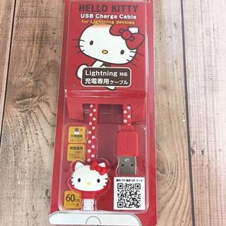 ハローキティ(ハローキティ)のキティ Lightning充電専用ケーブル SAN490(バッテリー/充電器)