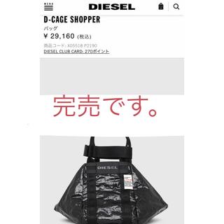 ディーゼル(DIESEL)の【美品】DIESEL✴︎2019ss D-CAGE SHOPPER バッグ(トートバッグ)