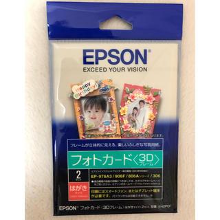 エプソン(EPSON)のエプソン フォトカード 3Dフレーム はがき 2枚(その他)