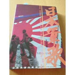 軍歌 愛国歌 日本軍歌(童謡/子どもの歌)